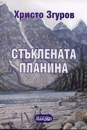 Стъклената планина