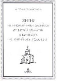 Житие на Николай Нови Софийски от Матей Граматик в контекста на житийната традиция