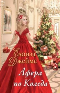 Афера по Коледа Кн.2 от Отчаяни херцогини
