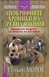 Апокрифните хроники на Древна Япония