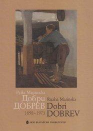 Добри Добрев (1898-1973)