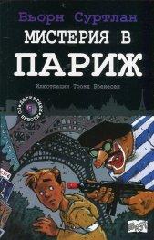 """Мистерия в Париж Кн.8 от поредицата """"Детективи по неволя"""""""