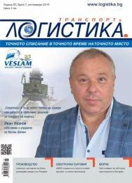 ЛОГИСТИКА - бр.7/2019