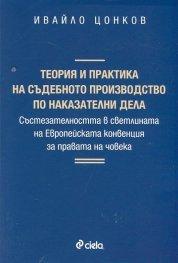 Теория и практика на съдебното производство по наказателни дела
