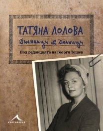 Татяна Лолова. Дневници & Делници
