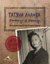 Татяна Лолова. Дневници & Делници- колекционерско издание