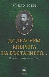 Христо Ботев: Да драснем кибрита на въстанието... Политическият роман на поета