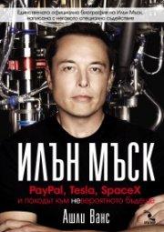 Илън Мъск: PayPal, Tesla, SpaceX и походът към невероятното бъдеще