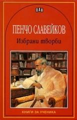 Избрани творби/Пенчо Славейков