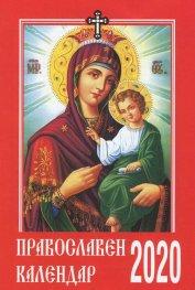 Православен календар 2020