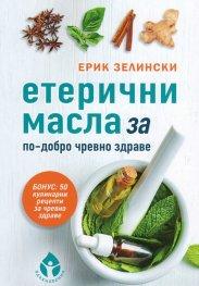 Етерични масла за по-добро чревно здраве