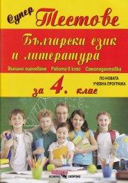 Супер тестове Български език и литература за 4 клас (По новата програма)