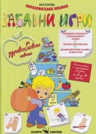 Забавни игри за здравословни навици. Образователна книжка