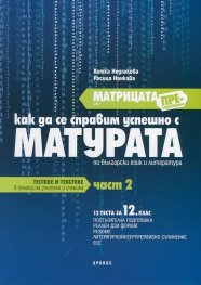 Матрицата или презареждане Ч.2: Как да се справим успешно с матурата по български език и литература