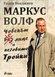 Маркус Волф. Човекът с лице и неговите Тройки