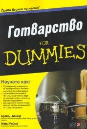 Готварство for Dummies