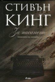 За писането. Мемоари на занаята