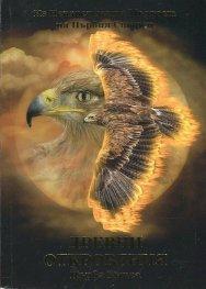 Древни откровения Кн.1 (Из Неизречената Мъдрост на Първия Старец)