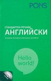 Стандартен речник Английски: Английско-български и Българско-английски