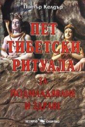 Пет тибетски ритуала за подмладяване и здраве