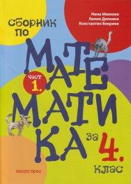 Сборник по математика за 4 клас
