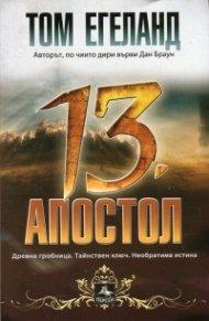 Тринадесетият апостол