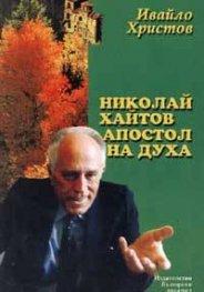 Николай Хайтов - Апостол на духа: Монография