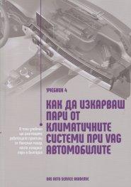 Учебник 4. Как да изкарваш пари от климатичните системи при VAG автомобилите
