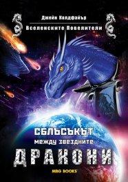 Вселенските Повелители Кн.2: Сблъсъкът между звездните дракони