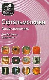 Офтальмология. атлас - справочник