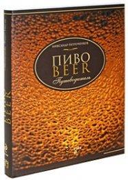 Пиво: Путеводитель