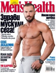 Men's Health 11/2016
