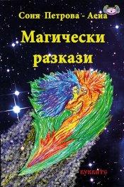 Магически разкази