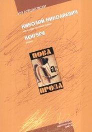 Николай Николаевич. Кенгуру
