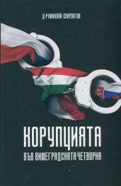 Корупцията във Вишеградската четворка