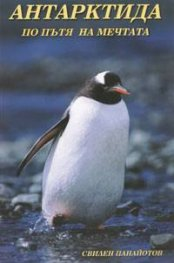 Антарктида - по пътя на мечтата