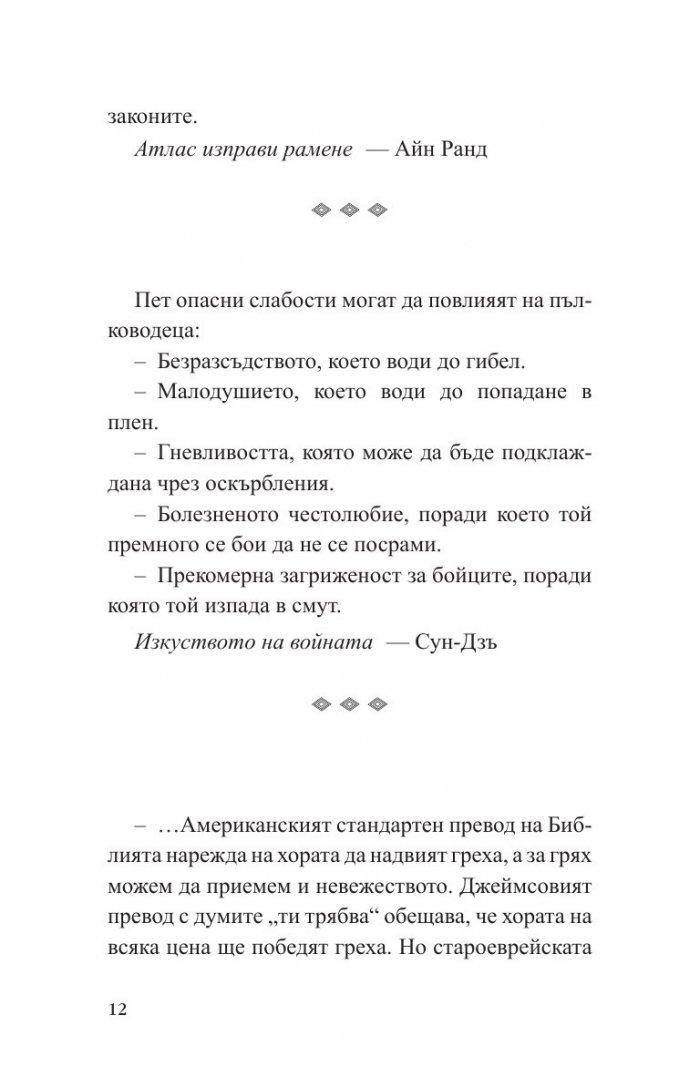 Кратки редове от големи книги