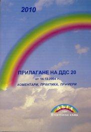 Прилагане на ДДС 20 от 14.12.2004 г. /  Коментари, практика, примери