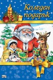 Коледен подарък (за 6-10 години - момчета)