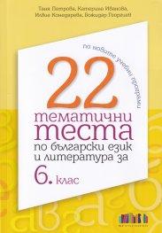 22 тематични теста по български език и литература за 6 кл. (по новите учебни програми)