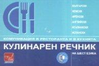 Кулинарен речник на шест езика: Комуникация в ресторанта и в кухнята