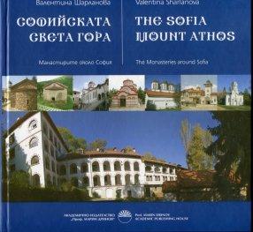 Софийската Света гора. Манастирите около София