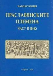 Праславянските племена Ч.II /Б - К/