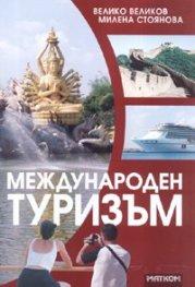 Международен туризъм