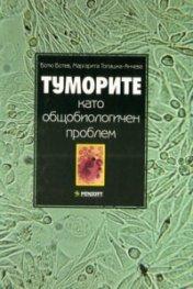 Туморите като общобиологичен проблем