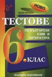 Тестове по български език и литература за 6 кл./ външно оценяване
