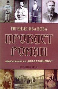 """Проклет роман (Продължение на """"Фото Стоянович"""")"""