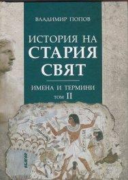 История на Стария свят. Имена и термини Т.II