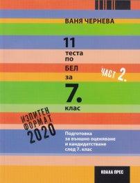 11 теста по БЕЛ за 7 клас Ч.2 (Изпитен формат 2020). Подготовка за външно оценявяане и кандидатстване след 7 клас