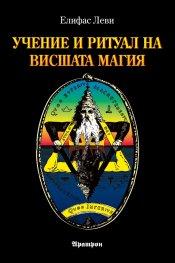 Учение и ритуал на Висшата Магия (ново издание)